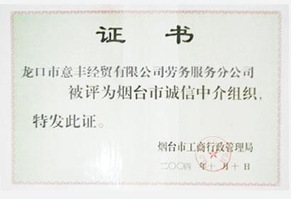 诚信中介组织证书