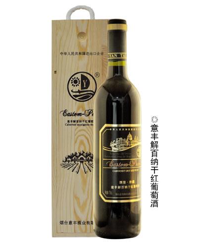 意丰解百纳干红葡萄酒